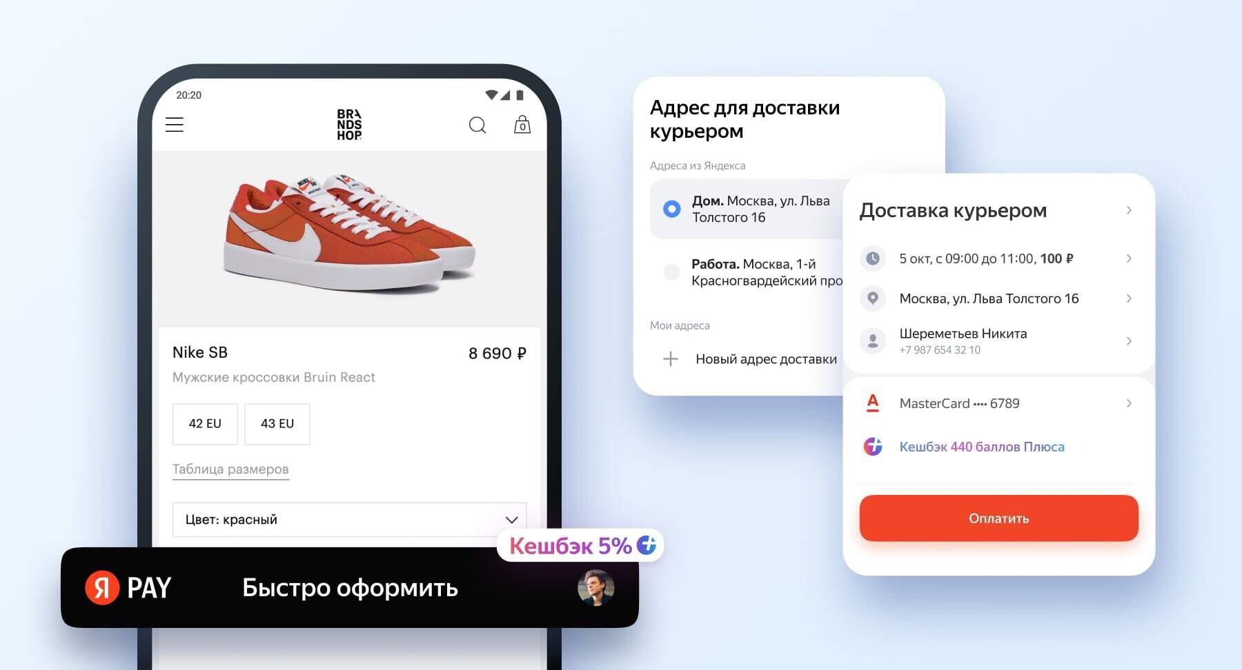 Yandex Pay упростил онлайн-покупки
