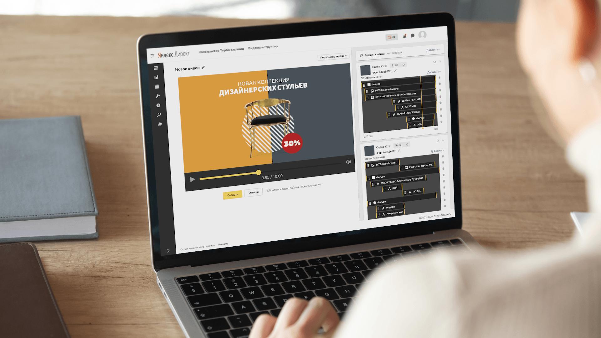 Видеоконструктор в Директе: как создать рекламный ролик быстро и без затрат