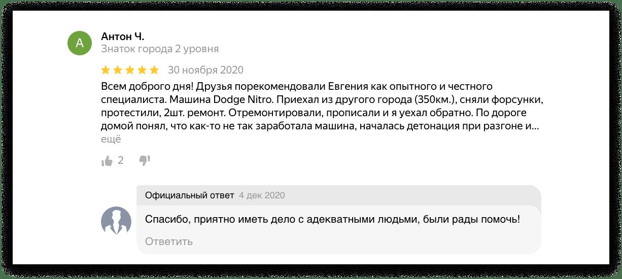 Рекламная подписка от Яндекс.Бизнеса помогла автосервису загрузить заказами второй филиал